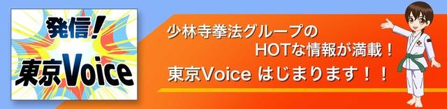 発信!東京Voice